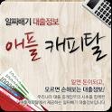 알짜배기 대출정보 애플캐피탈 icon