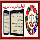 القوانيـن العربيـة اندرويد