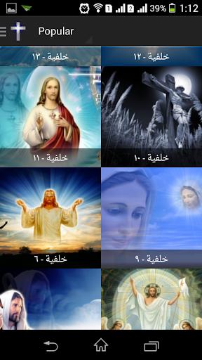 خلفيات مسيحية مجانية