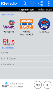 E-Radio- screenshot thumbnail