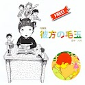 PrincessKedama&Others/JPN-FREE logo