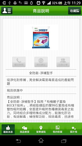 玩商業App|派斯德免費|APP試玩