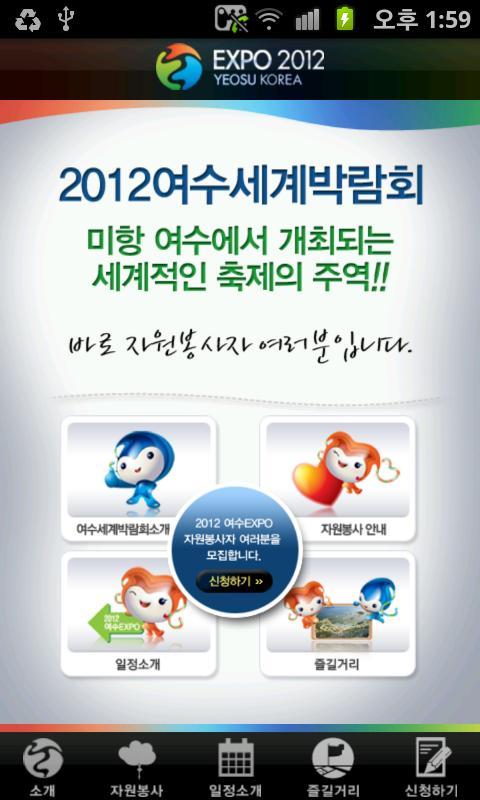 여수엑스포 자원봉사 - screenshot