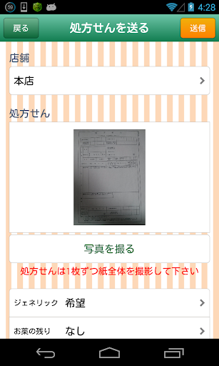 【免費醫療App】うたごえ薬局スマホサービス-APP點子