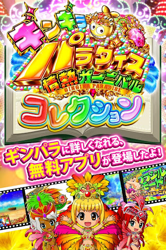ギンパラコレクション APK Download - Free Card GAME for ...
