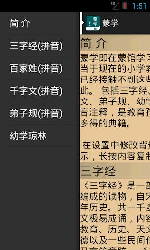 【免費教育App】蒙学-APP點子