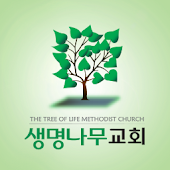 생명나무교회