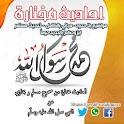 Hadith Muslim and Bukhari