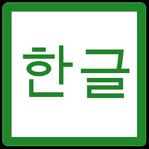 Hangul for PC and MAC