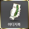 야디지북 icon