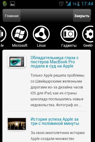 玩新聞App|Цифровой Мир免費|APP試玩