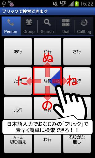 電話帳++