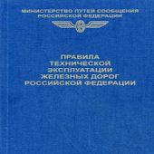 ПТЭ железных дорог  РФ