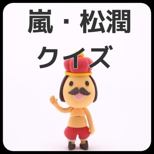 嵐・松潤ファンクイズ LOGO-APP點子