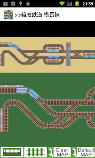 SG箱庭鉄道 横長線