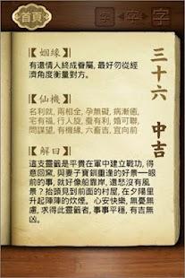 大仙問前程 Fortune Check- screenshot thumbnail