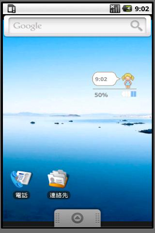 Vclock (voice guidance)- screenshot