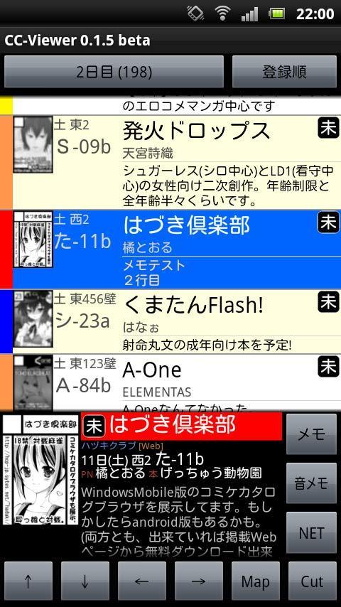 CC-Viewer : コミケ カタログ ブラウザ - screenshot
