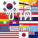 รอบรู้ ชาติ ทั่วโลก icon