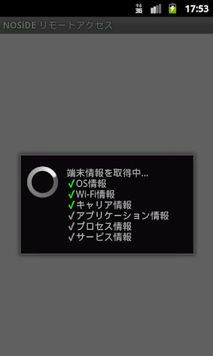 NOSiDE Remote Access 1.2.0 Windows u7528 3