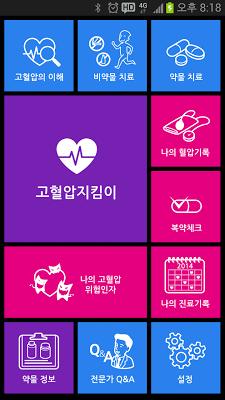 고혈압 지킴이 - screenshot