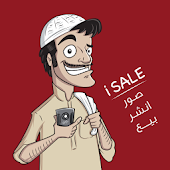 iSale - للبيع والشراء