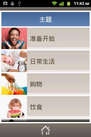 学习英语 - Learn English