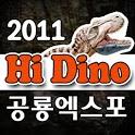 2011 Hi Dino 공룡 엑스포 (공룡전시회) icon