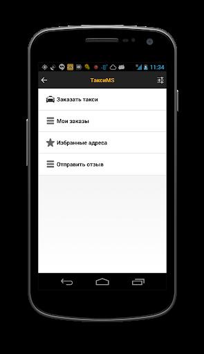 【免費旅遊App】TaxiMS.Заказ такси-APP點子