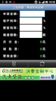 Screenshot of 三信車貸利率試算