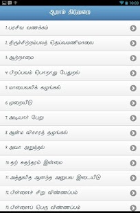 Vallalar ThiruArutpa - screenshot thumbnail