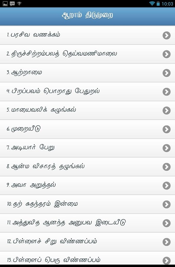 Vallalar ThiruArutpa - screenshot