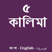 Kalima Bangla