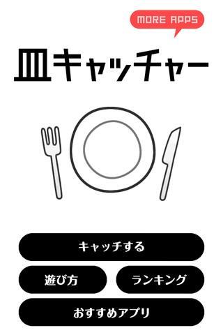 皿キャッチャー