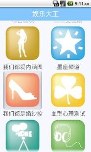 玩娛樂App|娛樂大王免費|APP試玩