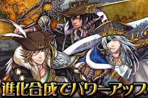 Screenshot of 海賊王国コロンブス[海賊カードバトル] GREE(グリー)