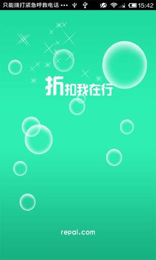 【免費購物App】聚折扣—折扣我在行!-APP點子
