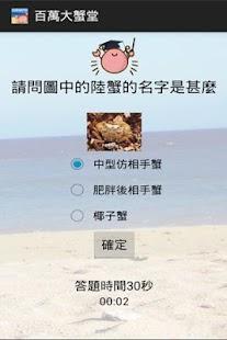玩旅遊App|墾丁尋蟹趣免費|APP試玩