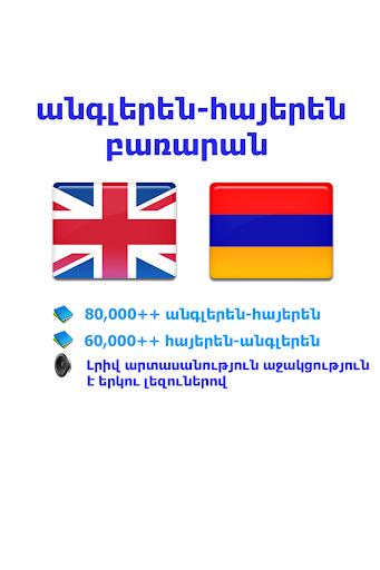 Armenian best dict Բառարան
