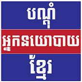 Politicians Khmer