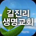 길진리생명교회 icon