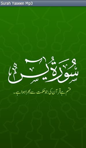 Surah Yaasin audio Quran MP3