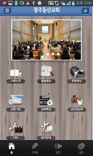 광주동산교회