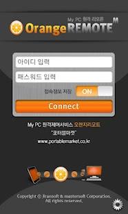 내 PC 원격제어 솔루션 오렌지리모트[포터블마켓]- screenshot thumbnail