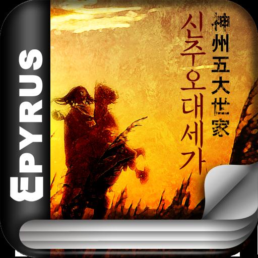 [무협]신주오대세가(전8권,완)-에피루스 베스트 무협 書籍 App LOGO-APP試玩