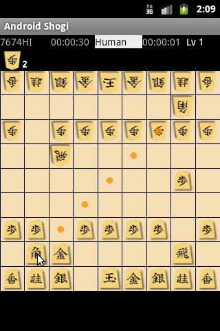 Android Shogi - screenshot