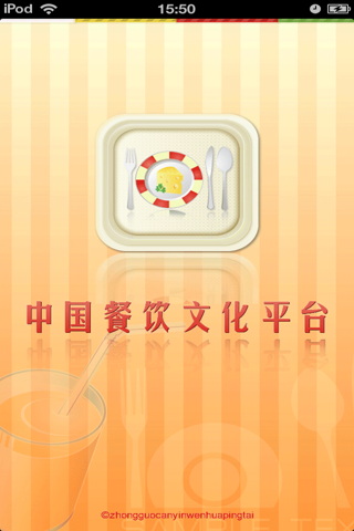 中国餐饮文化平台