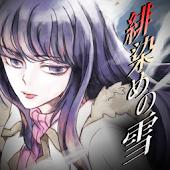 緋染めの雪 【推理ノベル/アドベンチャーゲーム】