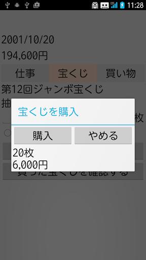 u30eau30a2u30ebu5b9du304fu3058u30b7u30dfu30e5u30ecu30fcu30bfu30fc 2.21 Windows u7528 4