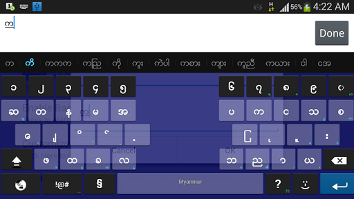 Bagan - Myanmar Keyboard 11.5 screenshots 9